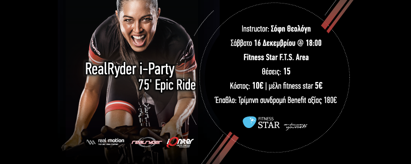 RealRyder i-Party | 75′ Epic Ride