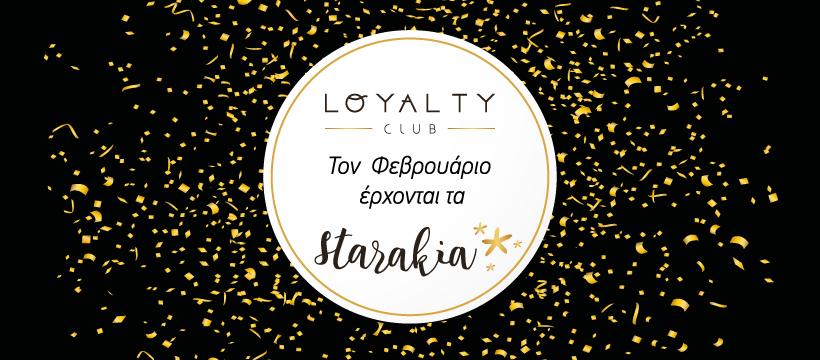starakia | Πρόγραμμα Επιβράβευσης